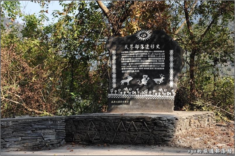武界部落遷移史紀念碑。